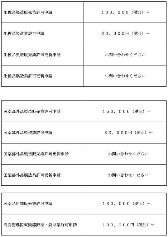 202004価格表(化粧品関係)